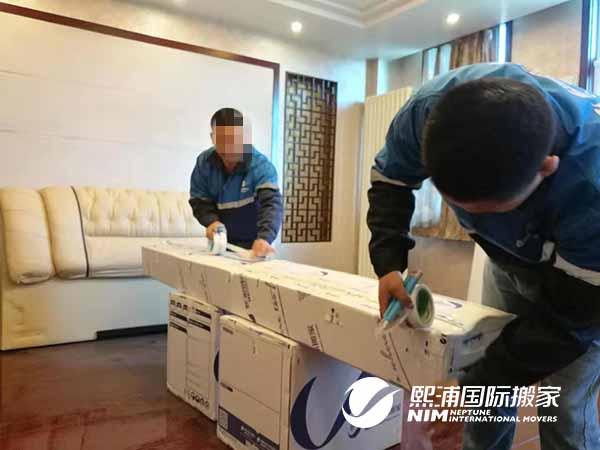 上海搬家到墨尔本